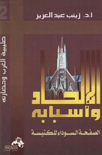 حمل كتاب الإلحاد وأسبابه الصفحة السوداء للكنيس -  زينب بن عبد العزيز