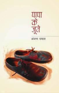 पापा के जूते
