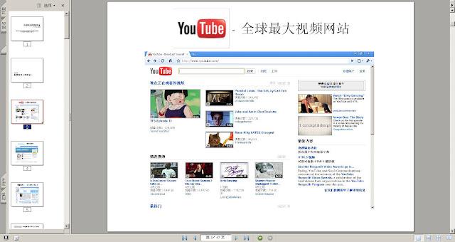 介绍中国网络审查-即GFW-截图