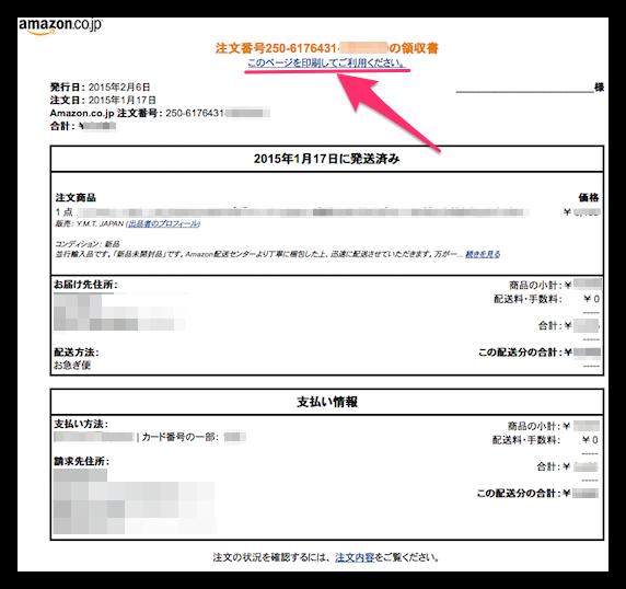 書 印刷 領収 amazon Amazonで領収書を発行する方法!宛名や但し書きの記入はどうなる?