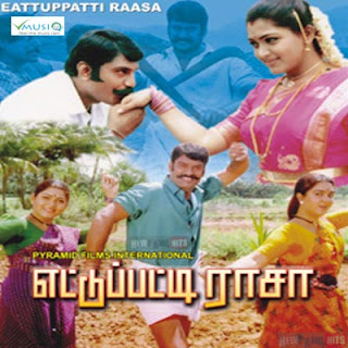 Lavapazham From Movie Ettupatti Raasa