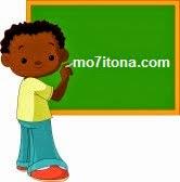 دور التلميذ في العملية التعليمية التعلمية