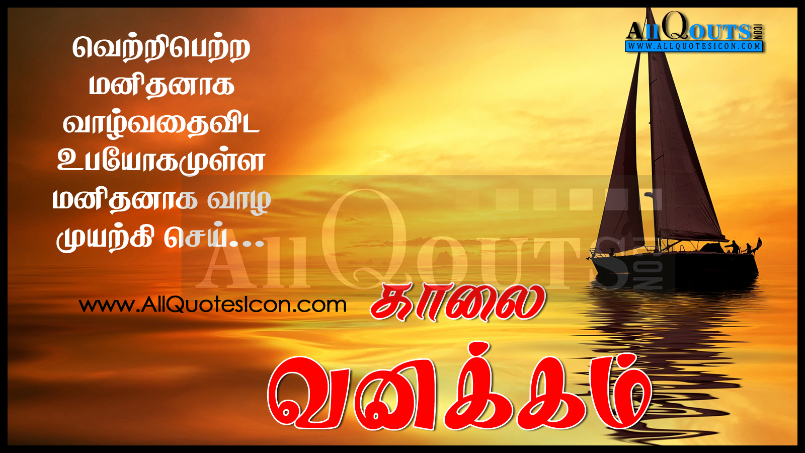 Best Tamil Subhodayam Images With Quotes Nice Tamil Subhodayam Quotes  Pictures Images Of Tamil Subhodayam Online