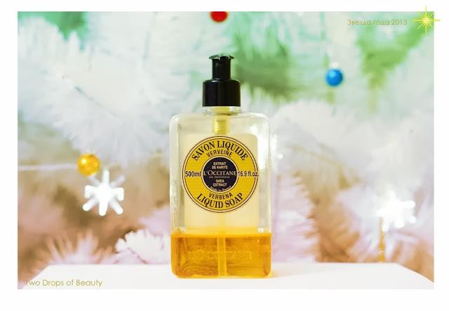 Loccitane, liquid soap, жидкое мыло с маслом карите вербена