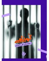 جاسوسان ایران به دنبال «سلمان رشدی کوچک» درافغانستان