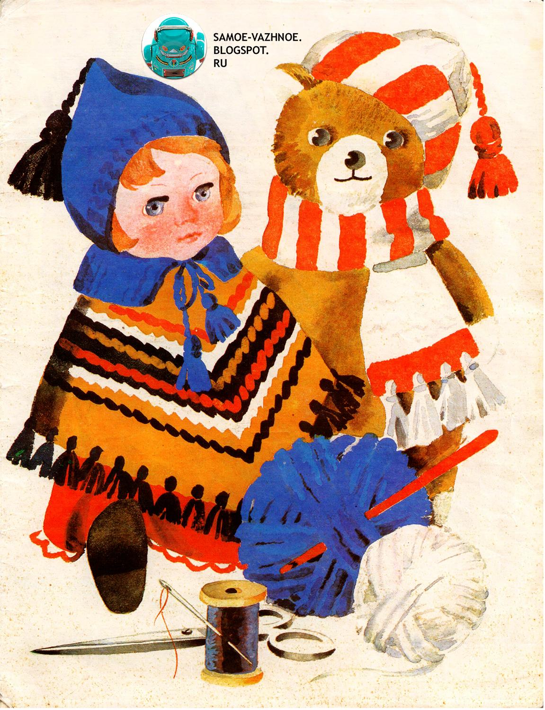 Книга вязание СССР кукла и медведь в вязанных вещах