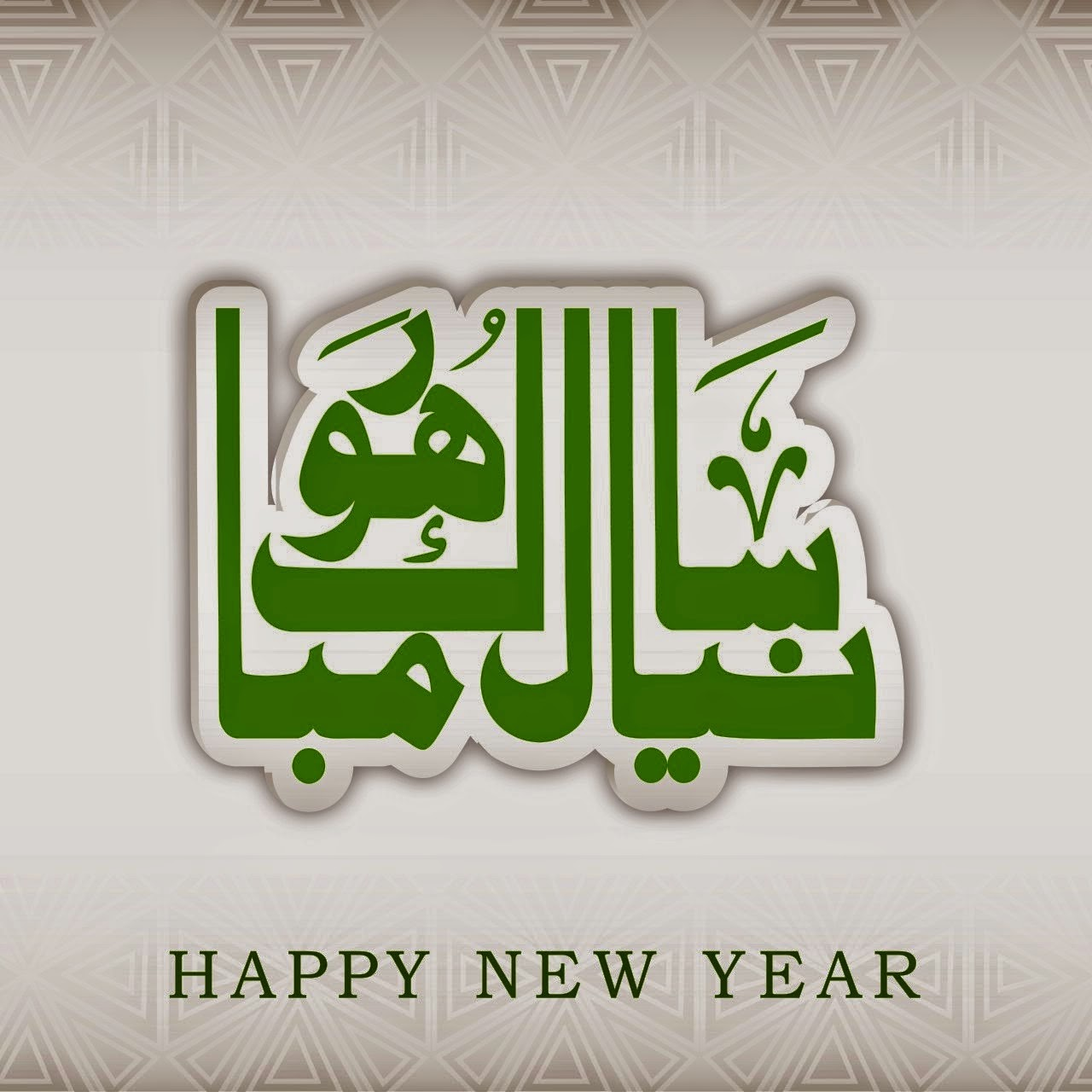 Happy New Year 2015 Wallpapers Wishes Messages In Urdu Happy New