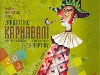 Ξανθιώτικο Καρναβάλι 2013