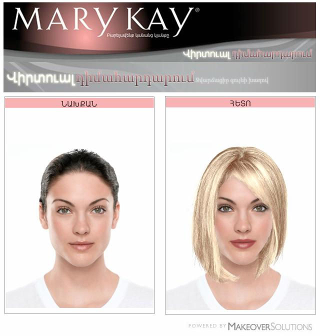 Makeover solutions virtual makeover