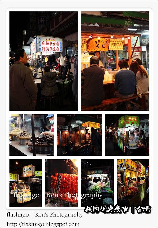台湾初体验(2) - 桃园市与桃园观光夜市场