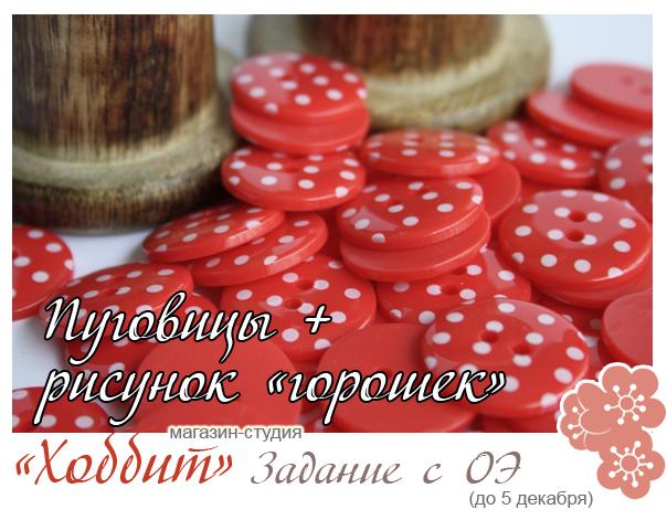 http://hobbitcity.blogspot.ru/2015/11/24.html