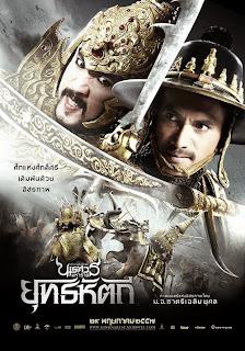 King Naresun 5 ตำนานสมเด็จพระนเรศวรมหาราช ภาค 5