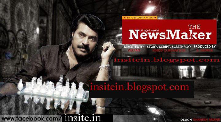 news maker malayalam moviewatch - photo #3