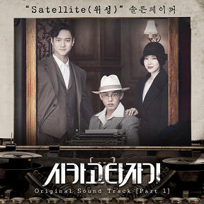 "SALTNPAPER - ""Satellite"" (Chicago Typewriter OST)"