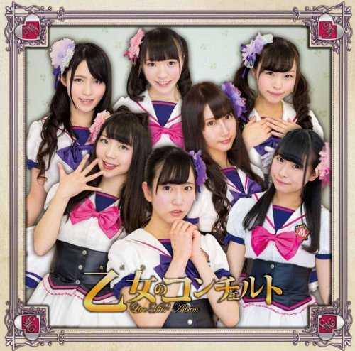 [Album] メグリアイ – 乙女のコンチェルト (2015.06.05/MP3/RAR)