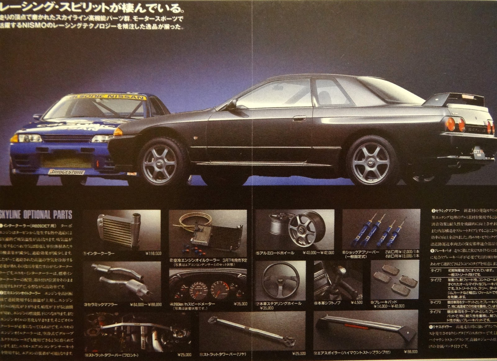 Calsonic Group A R32 GT R And Nismo Optional Parts Brochure