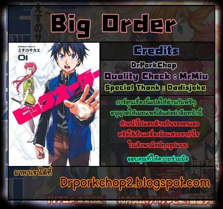 อ่านการ์ตูน Big Order 05 ภาพที่ 1
