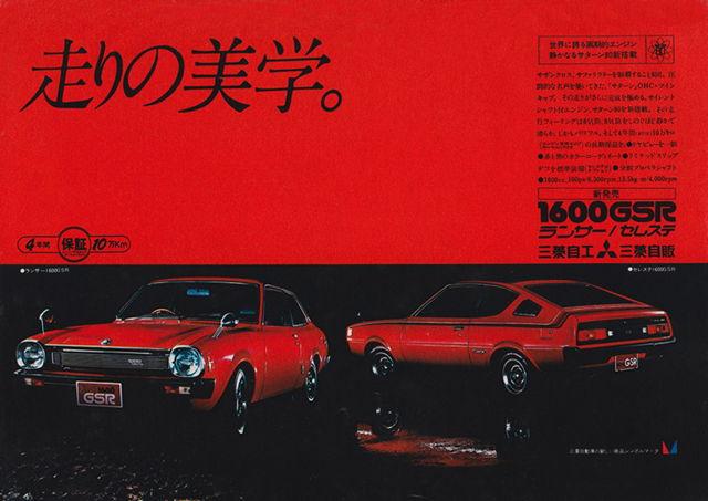 japońskie broszury z samochodami, prospekty, JDM, rynek japoński, katalogi z produktami, motoryzacja, ciekawostki,  小冊子 こくないせんようモデル