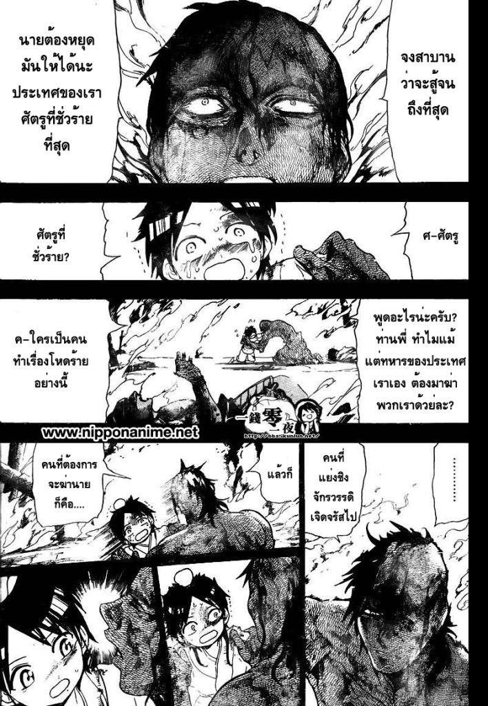 Magi the Labyrinth of Magic 130 TH อดีตอันแสนมืดมน  หน้า 17