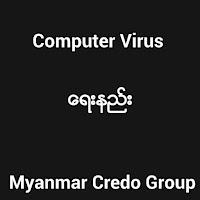 Computer Virusတည္ေဆာက္ပံု