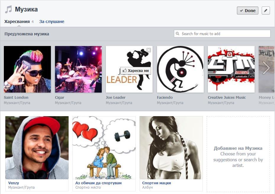 Любими песни, албуми и музика в новия фейсбук таймлайн профил