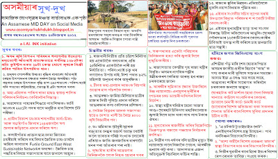 20-12-2012 142th Issue