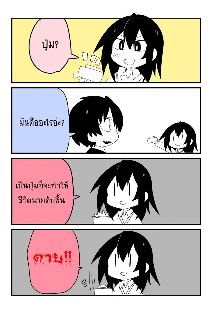 Naze da Naitou ตอนที่ 1 TH แปลไทย