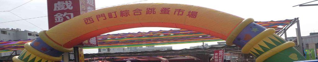 台南市西門町觀光綜合跳蚤商場