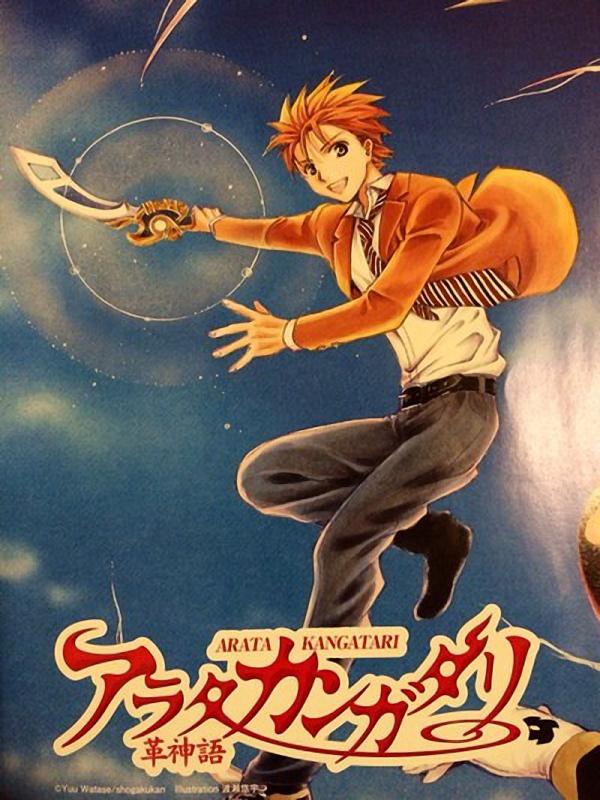 Arata Kangatari Manga en Julio 2015