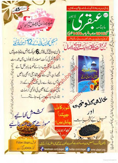 Ubqari Magazine May 2015 Read Online