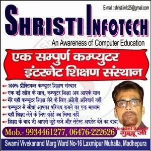 Promotion (Shristi Infotech)