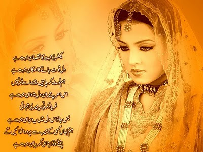"Mohsin Naqvi Urdu Ghazal Poetry ""Shayari"" on Eyes and Loving Poetry of"
