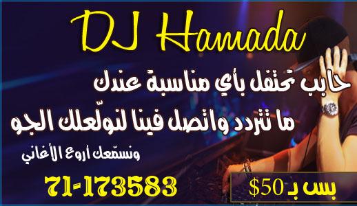 DJ Hamada - 71173583