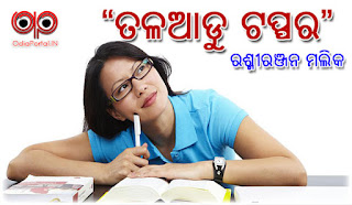Odia Poetry: Tala Adu Topper (ତଳଆଡୁ ଟପ୍ପର) By Rasmiranjan Malik From Balasore (.PDF Available)