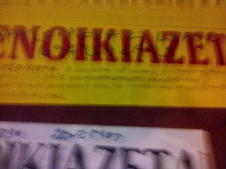 Ο Δήμος Ιωαννιτών υπενθυμίζει στους συμπολίτες μας πως ο νόμος απαγορεύει την επικόλληση «Ενοικιαστηρίων»