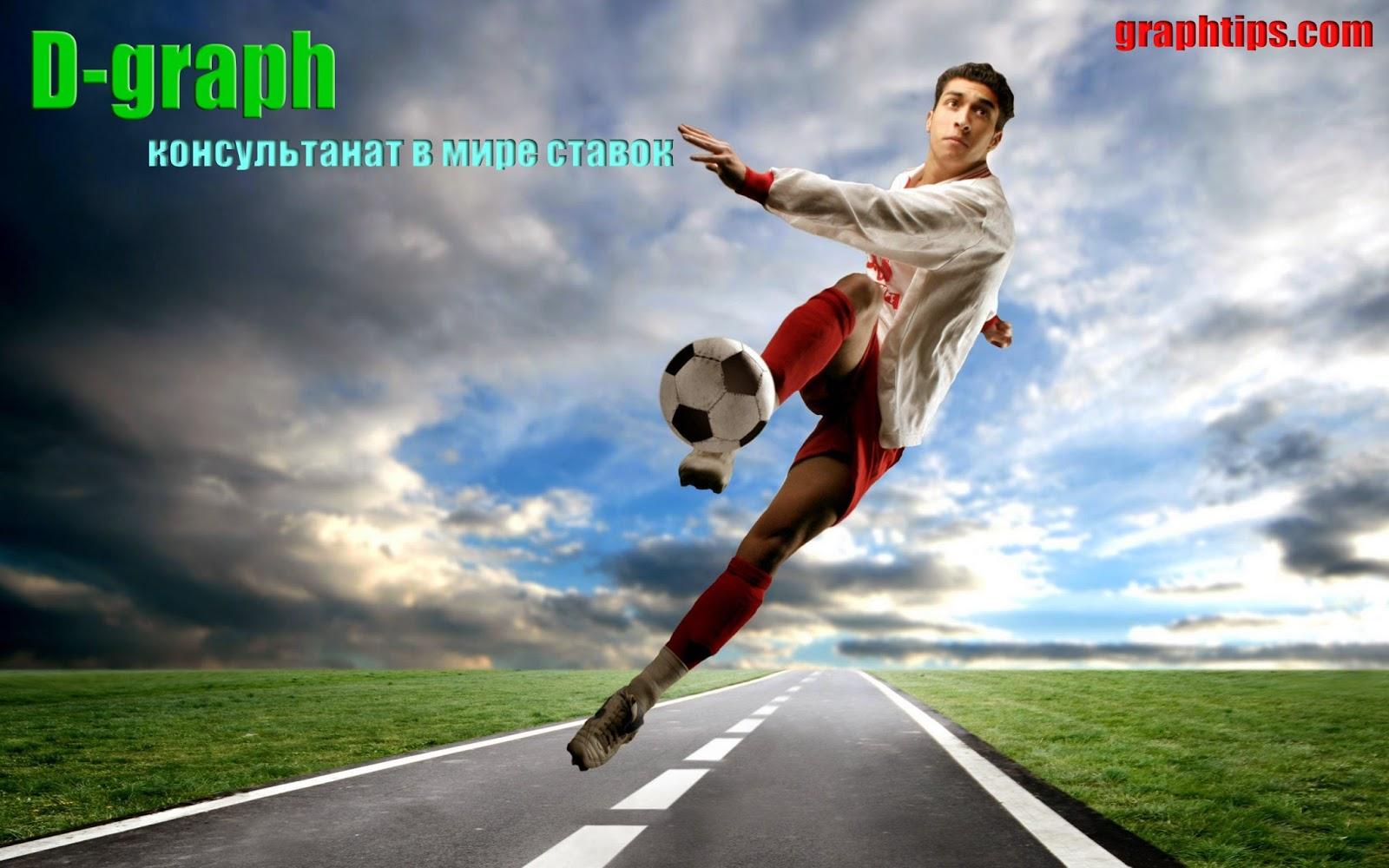 Расписание футбола евро на июля ru Новосибирск дипломная работа инвестиции в экономику и их эффективности в рф достоверная информация о решении транспортной проблемы мкн