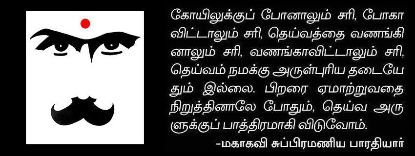 bharathiyar songs lyrics in tamil pdf