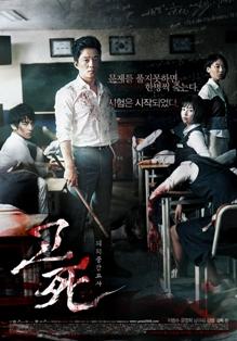 Download Film Korea Death Bell 1 subtitle Indonesia
