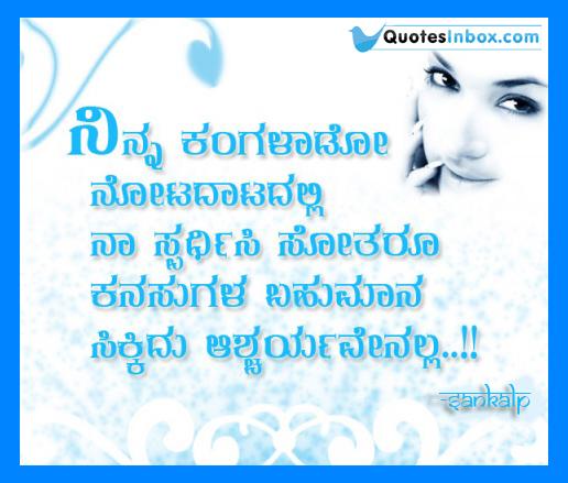 is a Top Kannada Language Top Love Kavanagalu Images, Beauty of Love ...