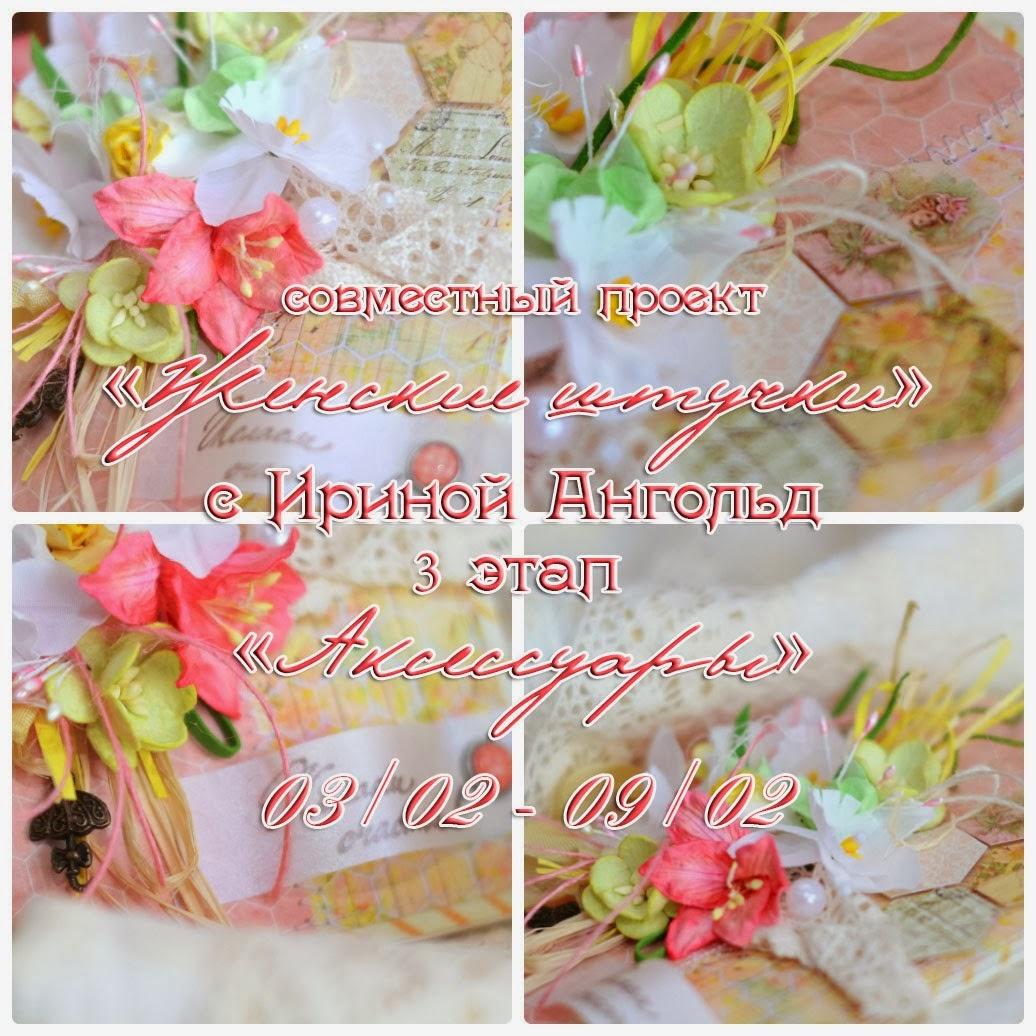 http://irina-angold.blogspot.ru/2014/02/3.html#