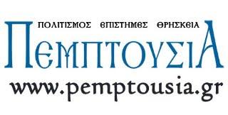 ΠΟΛΙΤΙΣΜΟΣ - ΕΠΙΣΤΗΜΗ - ΘΡΗΣΚΕΙΑ