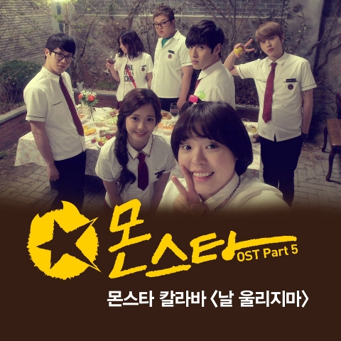 [SINGLE] Colorbar - Monstar OST Part 5