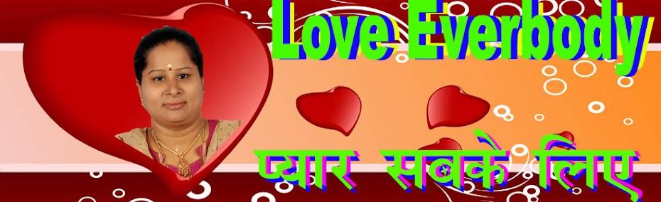 प्यार सबके लिए (Love Everybody)