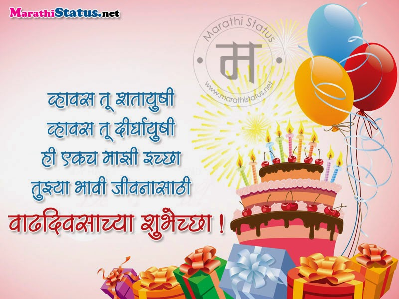 Marathi Facebook and WhatsApp Images
