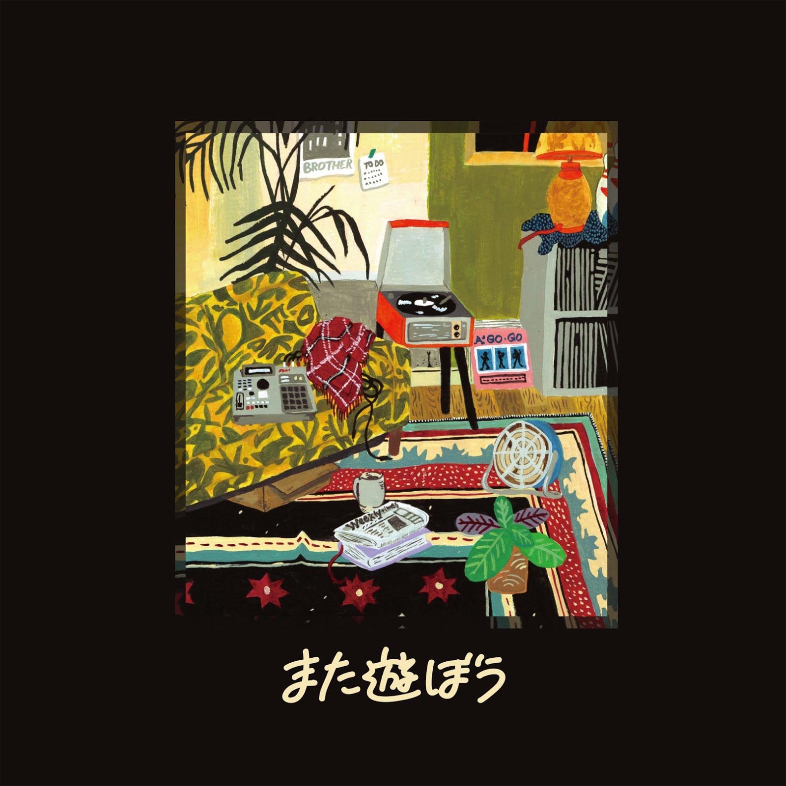 また遊ぼう[CD-R Edition]