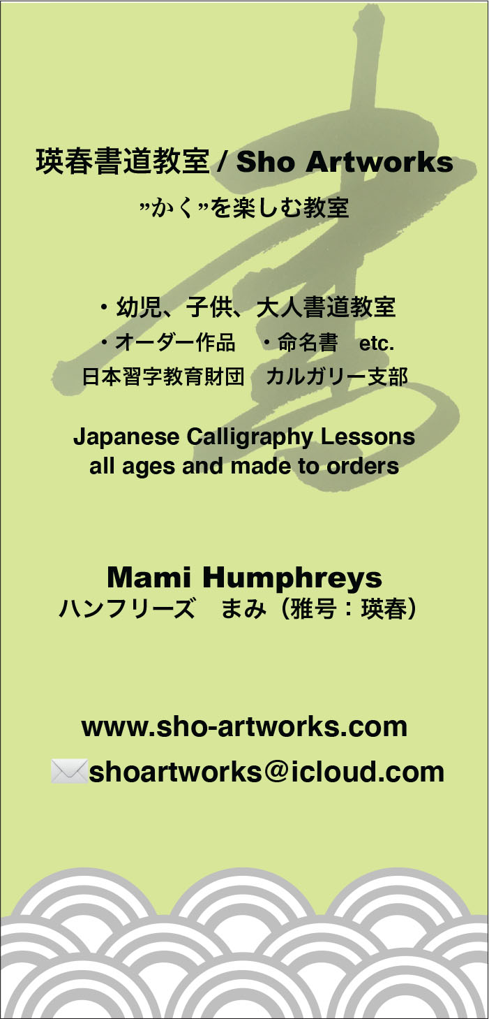 Sho Artworks Mami Humphreys