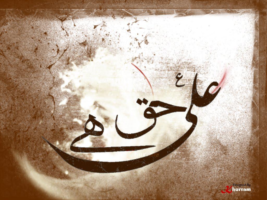 Shoaibali Imam Ali A S Calligraphy Image