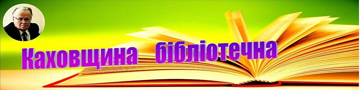 Каховщина бібліотечна