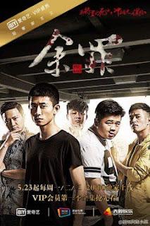 Dư Tội-Yu Sin (2016)