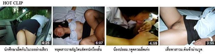 คลิปโป้เด็กไทย เบ็ดน้ำแตก
